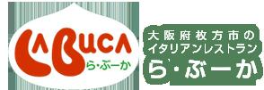 イタリアンレストラン La Buca(ら・ぶーか) | 大阪府枚方市にあるイタリアンレストラン「La Buca(ら・ぶーか)」のblogです。